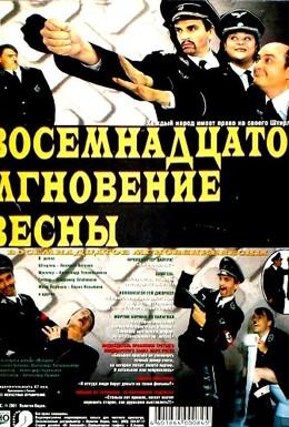Постер фильма Восемнадцатое мгновение весны (2001)