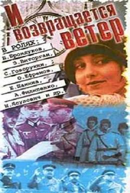 Постер фильма И возвращается ветер (1991)