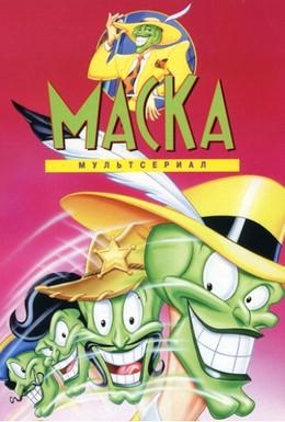 Постер фильма Маска (1995)