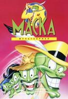 Маска (1995)
