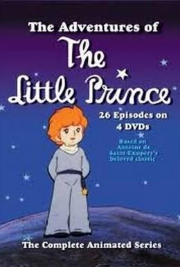 Постер фильма Приключения маленького принца (1978)