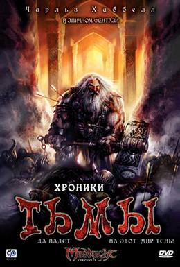 Постер фильма Хроники тьмы (2009)