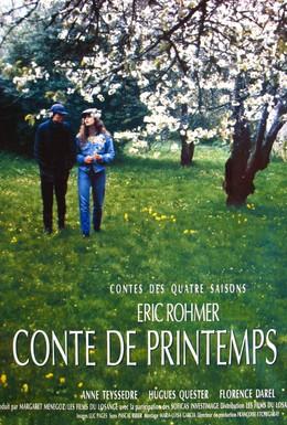 Постер фильма Весенняя сказка (1990)