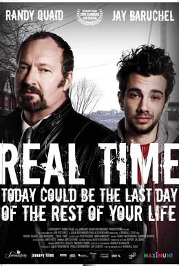 Постер фильма Реальное время (2008)