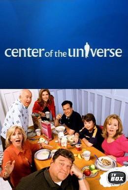 Постер фильма Центр вселенной (2004)