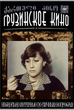 Постер фильма Несколько интервью по личным вопросам (1978)