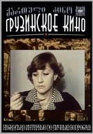 Несколько интервью по личным вопросам (1978)