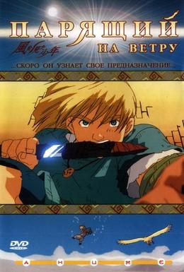Постер фильма Парящий на ветру (2000)