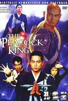 Постер фильма Павлиний король (1988)