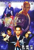 Павлиний король (1988)