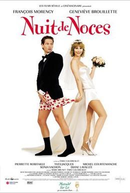Постер фильма Ночь перед свадьбой (2001)