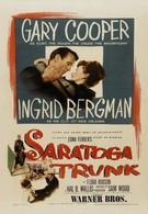 Саратогская железнодорожная ветка (1945)