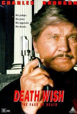 Постер фильма Жажда смерти 5: Лик смерти (1994)