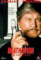 Жажда смерти 5: Лик смерти (1994)