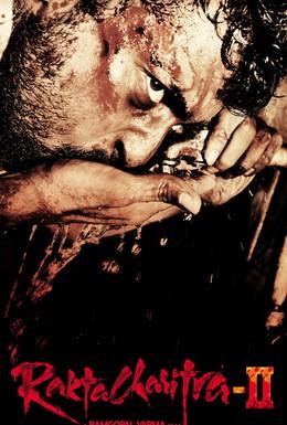 Постер фильма История крови 2 (2010)