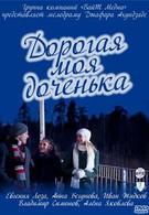 Дорогая моя доченька (2011)