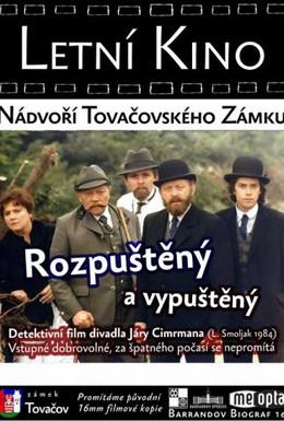 Постер фильма Растворившийся, рассеившийся (1985)