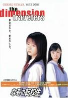 Путешественники по измерениям (1999)