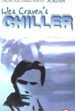 Постер фильма Леденящий (1985)