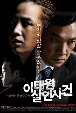 Постер фильма Дело об убийстве в Итхэвоне (2009)
