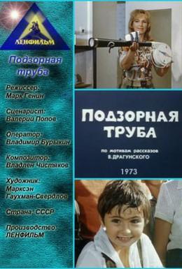 Постер фильма Подзорная труба (1973)