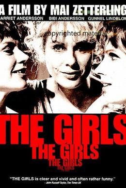Постер фильма Девушки (1968)