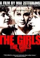 Девушки (1968)
