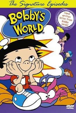 Постер фильма Мир Бобби (1993)