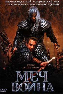 Постер фильма Меч воина (2003)