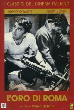 Постер фильма Золото Рима (1961)