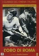 Золото Рима (1961)