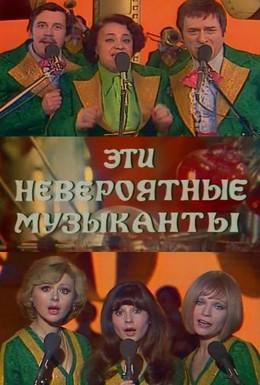 Постер фильма Эти невероятные музыканты (1977)