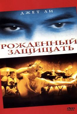 Постер фильма Рожденный защищать (1986)
