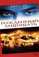 Рожденный защищать (1986)
