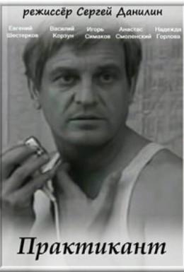 Постер фильма Практикант (1973)