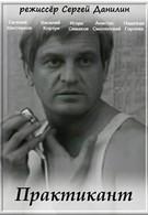 Практикант (1973)