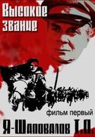 Высокое звание: Я – Шаповалов Т.П (1973)