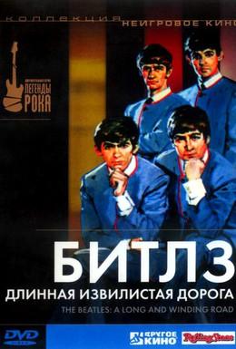 Постер фильма Битлз: Длинная извилистая дорога (2003)