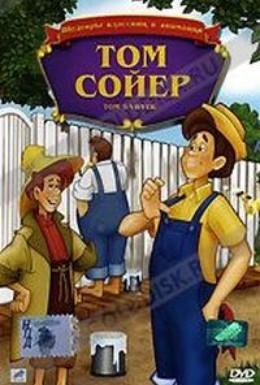 Постер фильма Том Сойер (1986)