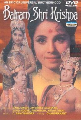 Постер фильма Баларам Шри Кришна (1968)