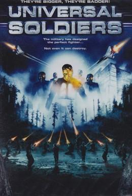 Постер фильма Универсальные солдаты (2007)