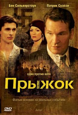 Постер фильма Прыжок (2008)