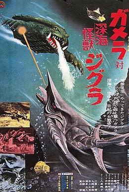 Постер фильма Гамера против Зигры (1971)