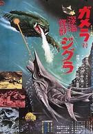Гамера против Зигры (1971)
