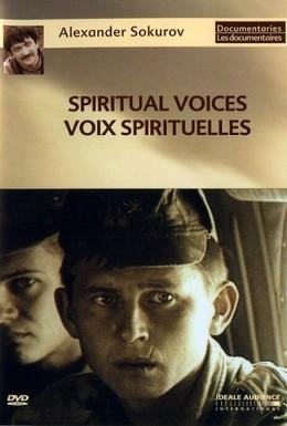 Постер фильма Духовные голоса (1995)