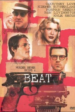 Постер фильма Ритм (2000)