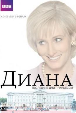 Постер фильма Диана: Последние дни принцессы (2007)
