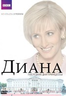 Диана: Последние дни принцессы (2007)