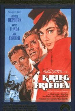Постер фильма Война и мир (1982)