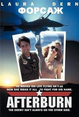 Постер фильма Форсаж (1992)